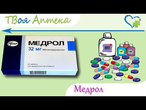 Медрол таблетки - видео инструкция, показания, описание, отзывы, дозировка - Метилпреднизолон