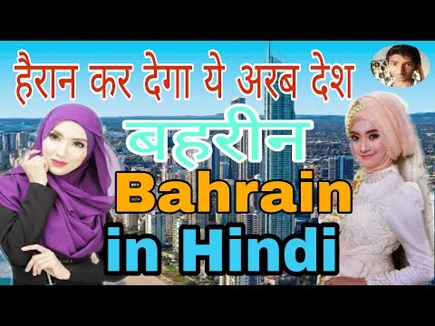 Bahrain in Hindi /amazing facts about Bahrain in Hindi