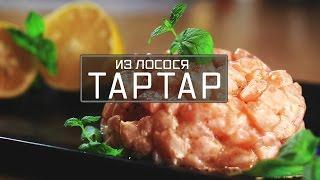Как приготовить тартар. Тартар из лосося