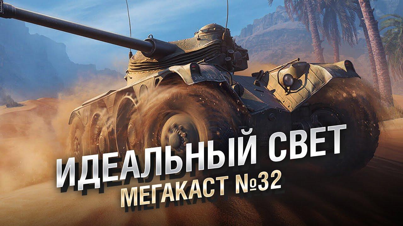 Download Идеальный свет! - Мега-каст №32 - от The Professional [World of Tanks]