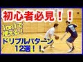 12種のドリブル技!一対一で使えるドリブルレパートリー!相手を抜くための基礎!バスケ練習方法!