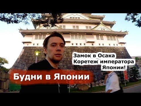 Будни в ЯПОНИИ! Замок в ОСАКА, кортеж Императора Японии!