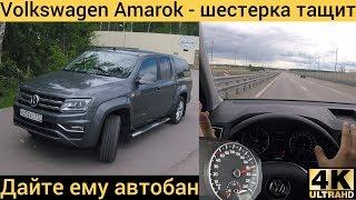 Volkswagen Amarok V6 - нагрузил и втопил