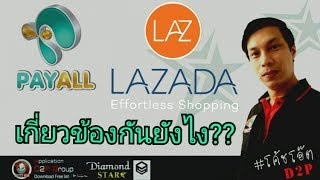 PAYALL & LAZADA เกี่ยวข้องกันยังไง??