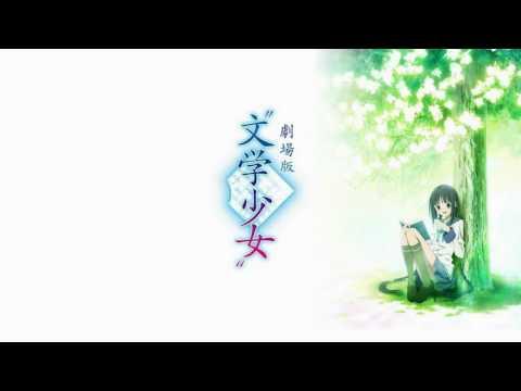 Haruka na Hibi 「Bungaku Shoujo」