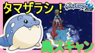 【ポケットモンスターサンムーン実況】タマザラシゲットだぜ!アーカラ島島スキャン月曜日【Pokémon Sun and Moon】