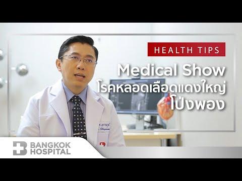 Medical Show บอกเล่าทุกข์ หมอเล่าสุข ตอนโรคหลอดเลือดแดงใหญ่โป่งพอง By Bangkok Heart Hospital