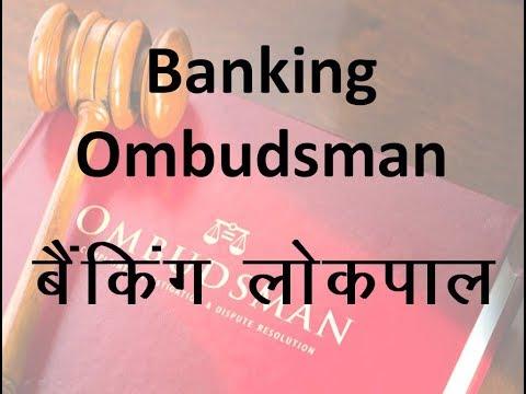 Banking Ombudsman बैंकिंग लोकपाल