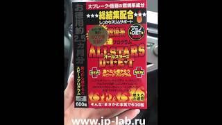 Японский натуральный жиросжигатель Allstars Diet