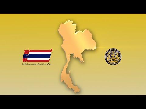 """ต้นฉบับ MV """"เพลงชาติไทย"""" บนแผ่นดินรัชกาลที่ 10 จัดทำโดยรัฐบาล (4K) พร้อม SUBTITLE - คำบรรยายแทนเสียง"""