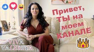 Viva Valeriya - канал о Fashion Индустрии и Модельном Бизнесе | Подписывайтесь!!!