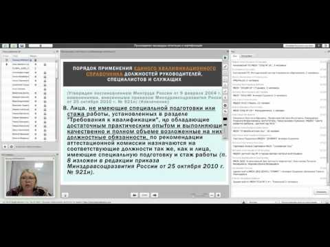 "Вебинар ""Прохождение процедуры аттестации и сертификации"""