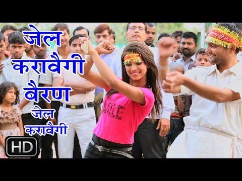 Jail Karavegi Re Chhori Jail Karavegi || जेल करावेगी या छोरी ||  Hot Haryanvi Ragni |