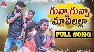 SUPER HIT Village Folk Songs | Gunna Gunna Mavilalla FULL Song | Telangana Patalu | Amulya DJ Songs