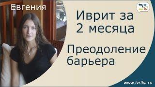 Евгения Морейн | Отзыв на курс Заговори на иврите за 2 месяца в школе Иврика