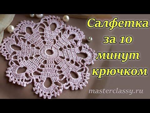 Видеоурок вязание салфетки крючком для начинающих