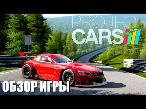 Project CARS Обзор