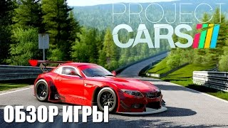 Project CARS Обзор игры (Самая красивая гоночная игра на ПК!)
