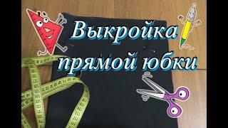 Как сшить прямую юбку-карандаш, без выкройки