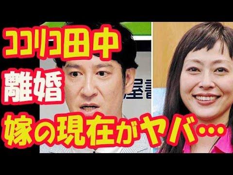 ココリコ田中 離婚