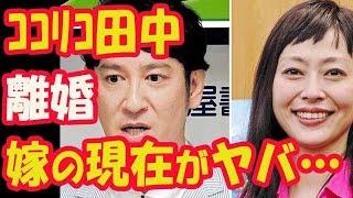 【悲報】ココリコ田中直樹(46)が離婚・・・嫁の小日向しえ(37)の現在がヤバ...