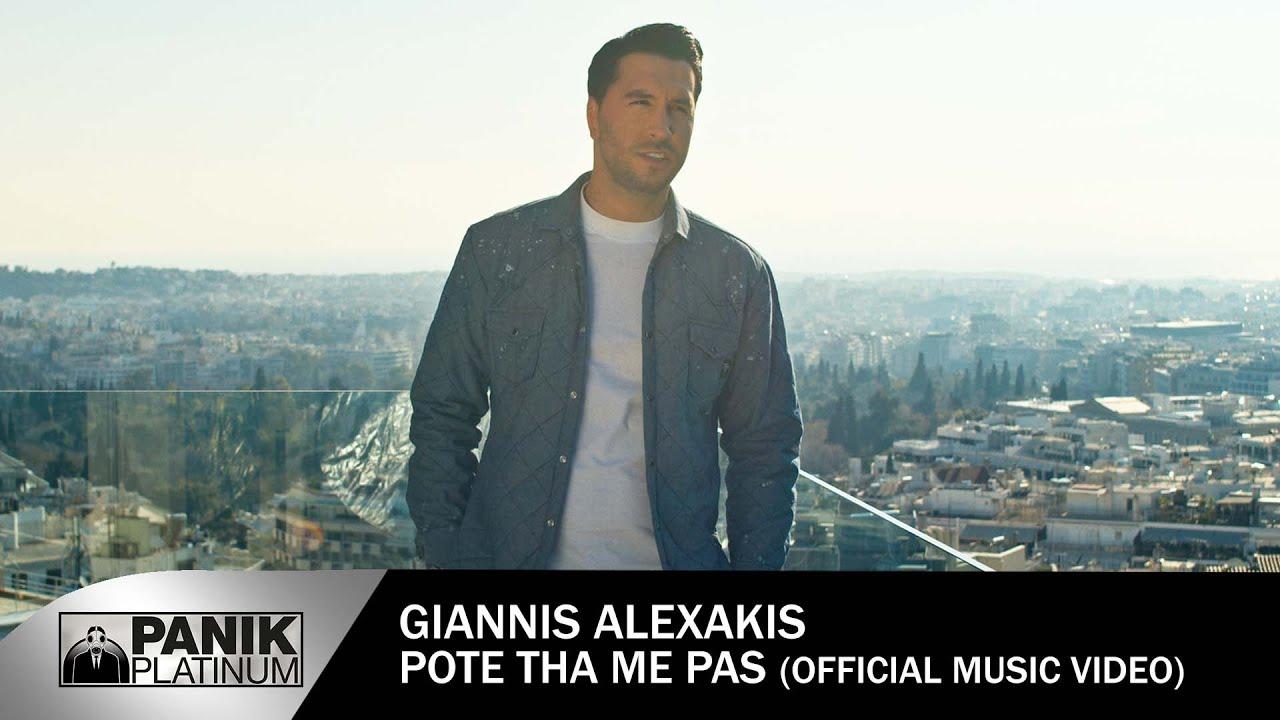 Γιάννης Αλεξάκης - Πότε Θα Με Πας - Official Music Video