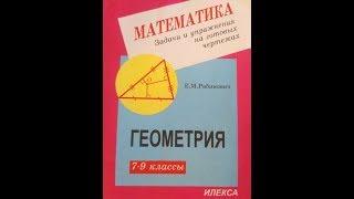 Рабинович Е М  Геометрия 8 класс Теорема Пифагора.