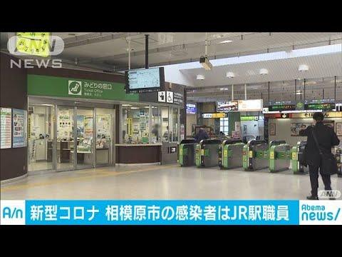 相模原市の感染男性 JR相模原駅で事務作業を担当(20/02/24)