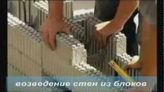 Строительство из несъемной опалубки(Подробности на сайтах компании http://iv-penoplast.ru и http://komplexstroi.ru Компания Меридиан производит несъемную опалубку..., 2012-08-08T00:03:15.000Z)