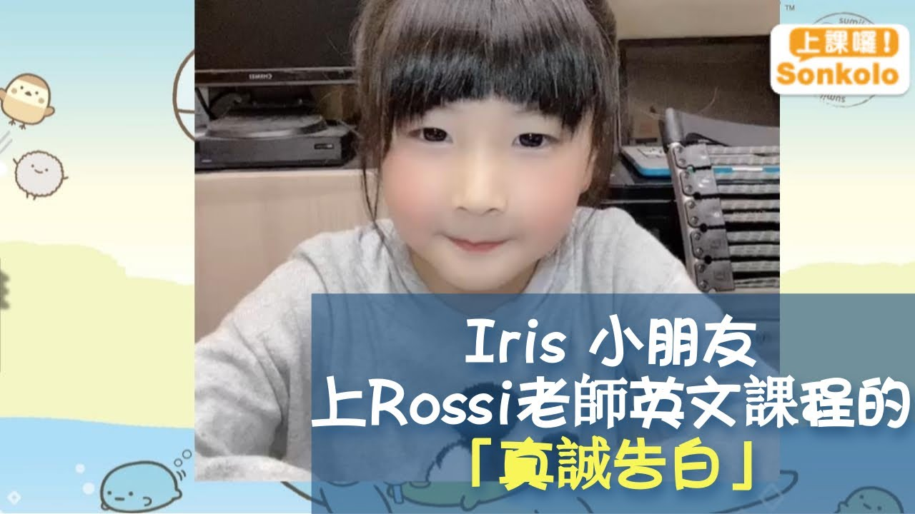 Iris 小朋友上Rossi 老師英文課程的「真誠告白」 - YouTube