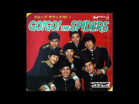 ザ・スパイダース フリ・フリ 1965