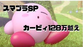 【スマブラSP】カービィ128万越えのVIP部屋【修行】 thumbnail