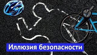 Осторожно: шлем вас не защитит!