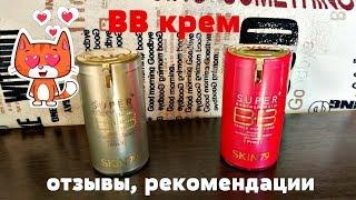 видео Bb крем: фотошоп в тюбику