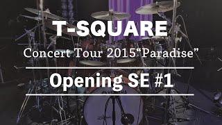 あの興奮をもう一度!!リクエスト頂きました『T-SQUAREコンサートツアー オープニングSE』を、ステージ側からの映像と共にお届け致します! ♯1はConcert Tour 2015 ...