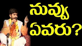 నువ్వు ఎవరు ? || pravachanam by subhramanya sharam || Sri Telugu Astro
