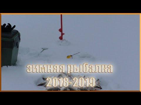 зимняя рыбалка 2018-2019