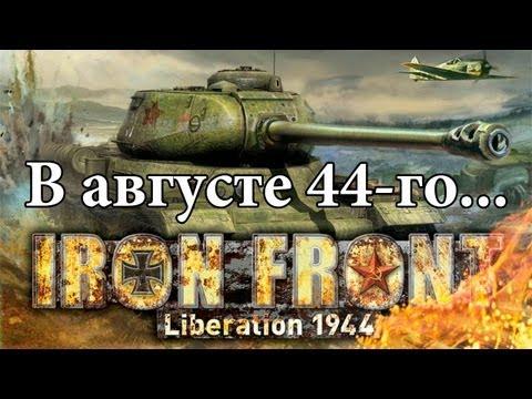 видео: iron front: liberation 1944 - В августе 44-го... via mmorpg.su