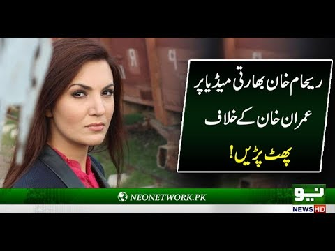 Wonder How SC Declared Imran Sadiq And Ameen, Says Reham Khan