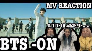 Gambar cover 댄스팀의 BTS (방탄소년단) - 'ON' (온) Kinetic Manifesto Film MV Reaction 뮤비 리액션