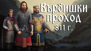 Средновековна слава: Битката при Върбишкия проход
