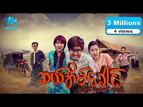 myanmar-movies-10-eain-goung-myint-myat,yu-thandar-tin,yadanar-bo