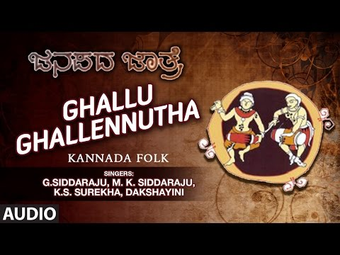 Ghallu Ghallennutha || Kannada Folk Songs || Janapada Jatre - Geetha Namana