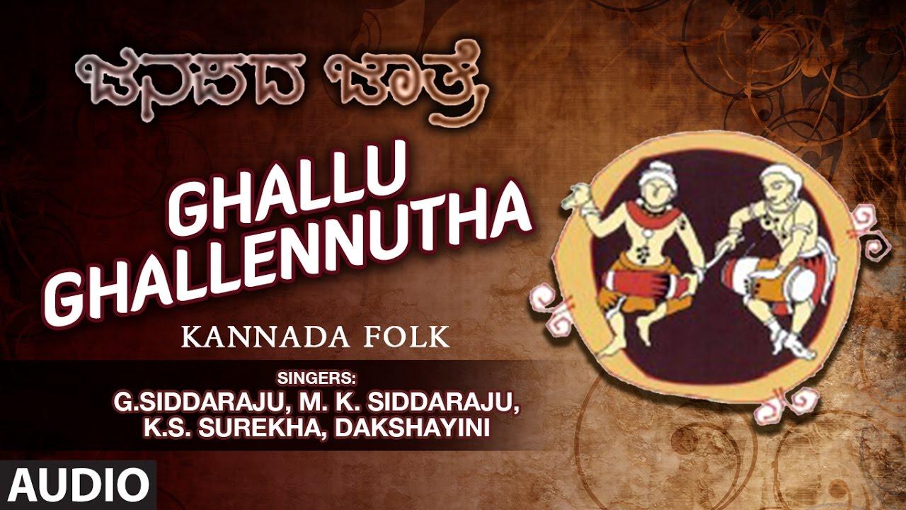 gallu gallenutha kannada folk song mp3