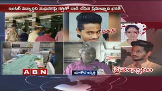 Intermediate Girl student assaulted by Teenager in Hyderabad | Updates | ABN Telugu