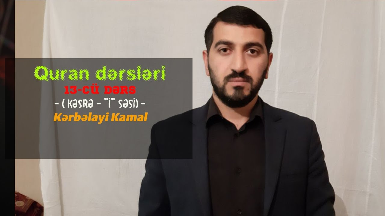 """Quran dərsləri 13-cü dərs (kəsrə - """"İ"""" səsi) Kərbəlayi Kamal"""