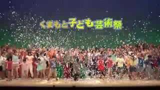 くまもと子ども芸術祭2015 in 菊池