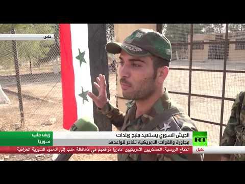 الجيش السوري يستعيد منبج وبلدات مجاورة  - نشر قبل 10 ساعة
