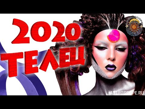 Гороскоп на 2020 год Телец: гороскоп для знака Зодиака Телец на 2020 год