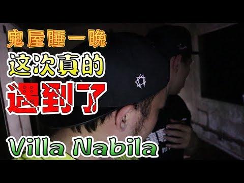 Steady Game 《鬼屋睡一晚 第四集》 这次真的给我们遇到了 Villa Nabila
